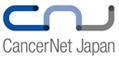 CNJ:キャンサーネットジャパン